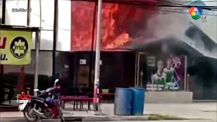 ไฟไหม้ร้านอาหารกึ่งผับ ใน อ.พานทอง ชลบุรี วอดทั้งหลัง เสียหายกว่า10 ล้านบาท