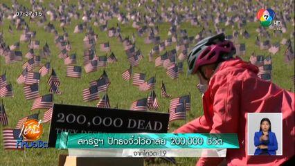 สหรัฐฯ ปักธงจิ๋วไว้อาลัย 200,000 ชีวิต จากโควิด-19