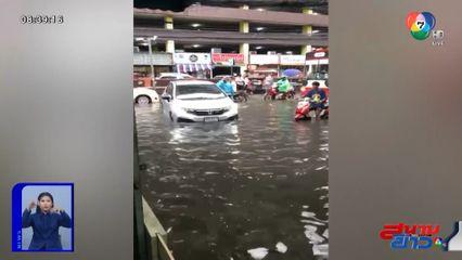 ภาพเป็นข่าว : โลกออนไลน์พากันโพสต์คลิป ฝนตก-น้ำท่วม ใน กทม.