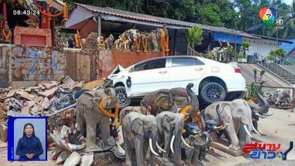 ภาพเป็นข่าว : สิ่งศักดิ์สิทธิ์ก็ช่วยไม่ได้ คนขับเก๋งหลับใน พุ่งชนรูปปั้นช้างแก้บน