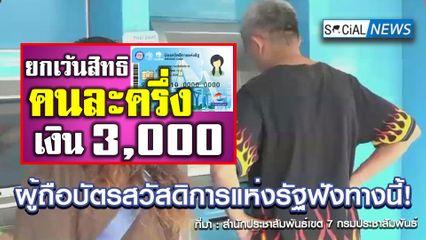 แจ้งข่าวบัตรสวัสดิการแห่งรัฐฟังทางนี้! จะถูกยกเว้นสิทธิมาตรการคนละครึ่ง เงิน 3,000 บาท