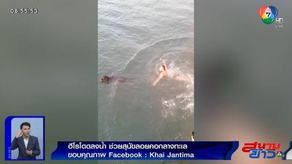 ภาพเป็นข่าว : สุดซึ้ง! รปภ.กระโดดลงจากเรือ ช่วยสุนัขลอยคอกลางทะเล
