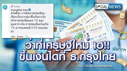 งวดนี้ถูกลอตเตอรี่ไม่ต้องไปไกล ขึ้นเงินรางวัลได้ที่ธนาคารกรุงไทย
