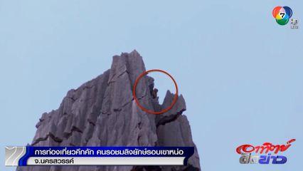 การท่องเที่ยวคึกคัก นักท่องเที่ยวรอชมลิงยักษ์รอบเขาหน่อ จ.นครสวรรค์
