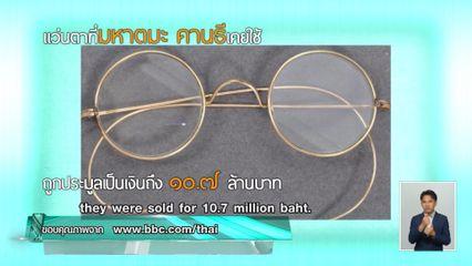 คมธรรมประจำวัน : แว่นตาของคานธี