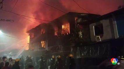 เพลิงไหม้บ้านในฟิลิปปินส์ หลังชาร์จโทรศัพท์มือถือทิ้งไว้ข้ามคืน
