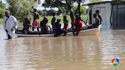 น้ำท่วมหนักในซูดานใต้ ประชาชนเดือดร้อนกว่า 7 แสนคน