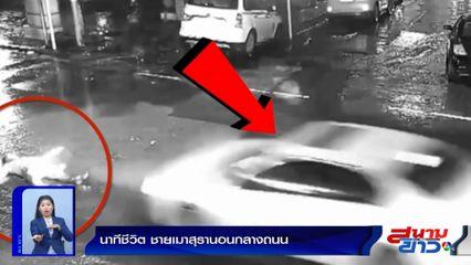 ภาพเป็นข่าว : นาทีชีวิต! ชายเมานอนกลางถนน ถูกรถทับบาดเจ็บ