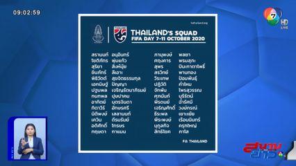 หน้าใหม่ 13 คน! ประกาศรายชื่อแข้งทีมชาติไทย เก็บตัวช่วงฟีฟ่าเดย์