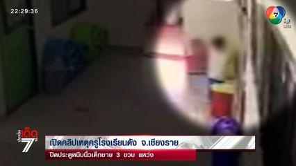 เปิดคลิปเหตุครูโรงเรียนดัง จ.เชียงราย ปิดประตูหนีบนิ้วเด็กชาย 3 ขวบ แหว่ง
