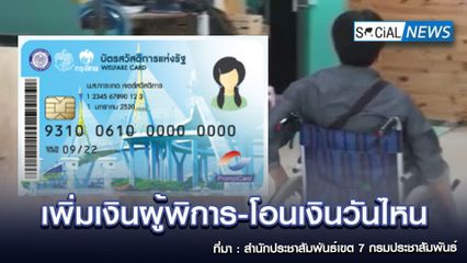 เช็กเลยโอนวันไหน! บัตรสวัสดิการแห่งรัฐ เพิ่มเงินผู้พิการเป็นเดือนละ 1,000 บาท