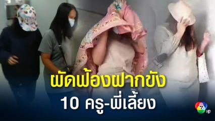 ตำรวจคุม 10 ครู-พี่เลี้ยง รร.สารสาสน์ราชพฤกษ์ส่งผัดฟ้องฝากขัง