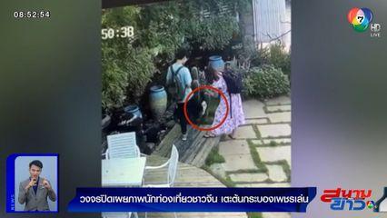 ภาพเป็นข่าว : วงจรปิดเผยภาพ นทท.จีน เตะต้นกระบองเพชรเล่นจนหัก