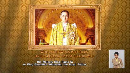 คมธรรมประจำวัน : พระธรรมราชา