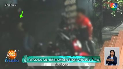 ญาติวอนตำรวจเร่งตามจับคนร้ายแทงคู่อริดับ 2 ศพ ย่านเมืองเอก
