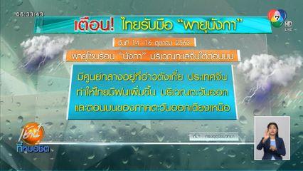 อุตุฯ เตือนไทยรับมือ พายุนังกา 14-16 ต.ค.นี้