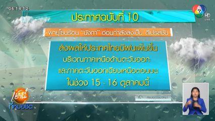 พายุโซนร้อนนังกา อ่อนกำลังเป็นดีเปรสชัน ส่งผลไทยมีฝนตกเพิ่ม