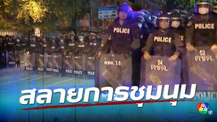 ตำรวจปราบจลาจล บุกสลายการชุมนุม พร้อมรวบแกนนำ