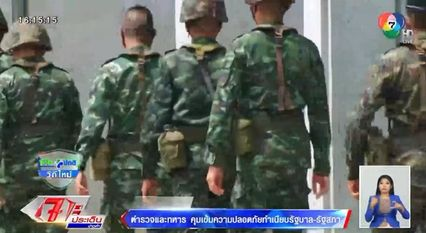 ตำรวจและทหาร คุมเข้มความปลอดภัย ทำเนียบรัฐบาล - รัฐสภา