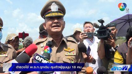 ตำรวจใช้ พ.ร.ก.ฉุกเฉิน คุมตัว 18 ผู้ชุมนุม