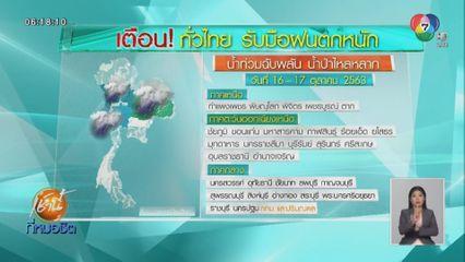 กรมอุตุฯ เตือนทั่วไทย รับมือฝนตกหนัก น้ำท่วม น้ำป่าไหลหลาก 16-18 ต.ค.นี้