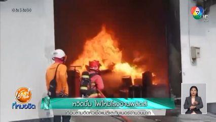 หวิดบึ้ม ไฟไหม้โรงงานผลิตสี เกือบลามติดหัวเชื้อแม่สีและทินเนอร์