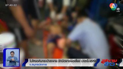 โมโหขอค้นกระเป๋าสะพาย เยาวชนอายุ 15 ปี ชักมีดแทงพ่อเลี้ยง บาดเจ็บสาหัส
