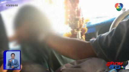 รวบโชเฟอร์รถสองแถว ลวนลามนักเรียนหญิงนับ 10 คน จ.สุพรรณบุรี