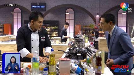 The Next Iron Chef สัปดาห์นี้เข้มข้น! ค้นหา 3 เชฟ เข้าสู่รอบไฟนอล : สนามข่าวบันเทิง