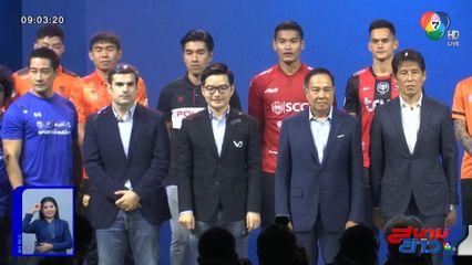 มูลค่า 9.6 พันล้าน!! ZENSE จับมือ Eleven Sports คว้าลิขสิทธิ์ถ่ายทอดฟุตบอลไทยทุกชุด 8 ปี