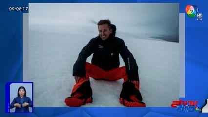 ภารกิจสำเร็จ! หนุ่มเดนมาร์กท้าทายชีวิต ไปฝึกซ้อมไตรกีฬา ที่ศูนย์ศึกษาขั้วโลกใต้
