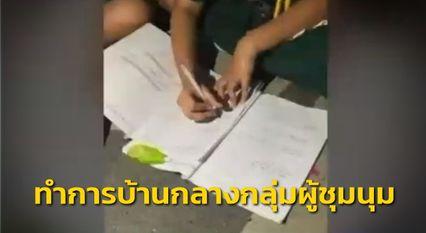 แชร์ภาพ นักเรียนทำการบ้านกลางกลุ่มผู้ชุมนุมแยกราชประสงค์