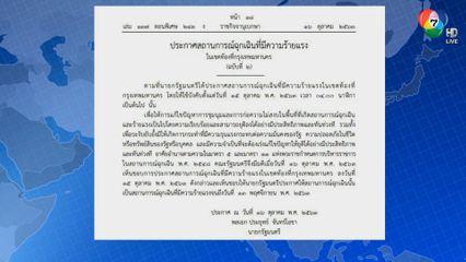ประกาศสถานการณ์ฉุกเฉินที่มีความร้ายแรง ในเขตท้องที่กรุงเทพมหานคร ฉบับที่ 2
