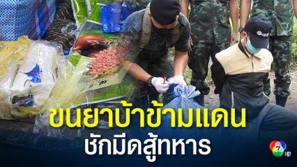 จับชาวเมียนมาขนยาบ้ากว่าแสนเม็ดเข้าไทย ชักมีดต่อสู้ทหาร