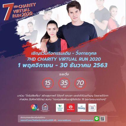 ช่อง 7HD ชวนร่วมออกกำลังกายวิถีใหม่ ในกิจกรรม เดิน – วิ่ง การกุศล 7HD Charity Virtual Run 2020