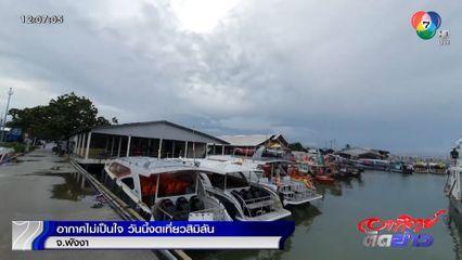 สภาพอากาศไม่เป็นใจ สั่งงดเที่ยวเกาะสิมิลัน ประเมินสถานการณ์วันต่อวัน