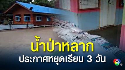 น้ำป่าหลากท่วม รร.บ้านบนเขาแก่งเรียน ประกาศปิด 3 วัน