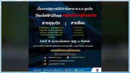 BTS - MRT ปิดบริการชั่วคราว 15 สถานี ตามคำสั่ง พ.ร.ก.ฉุกเฉิน