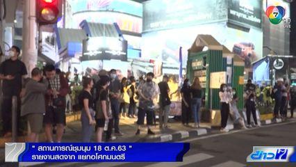 กลุ่มผู้ชุมนุมยึดพื้นที่ถนนอโศกมนตรี ยุติการชุมนุมไม่เกิน 2 ทุ่มวันนี้