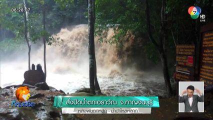 สั่งปิดน้ำตกเอราวัณ จ.กาญจนบุรี หลังฝนตกหนัก น้ำป่าไหลหลาก