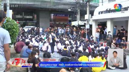 ผู้ชุมนุมคณะราษฎร 2563 รวมตัวสถานีรถไฟฟ้ากระทรวงสาธารณสุข