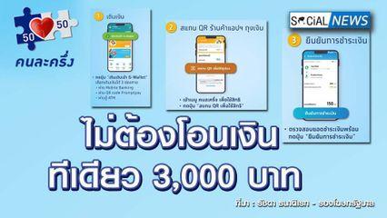 อย่าเข้าใจผิด! โครงการคนละครึ่ง ไม่ต้องโอนเงินเข้า App เป๋าตัง ทีเดียว 3000 บาท