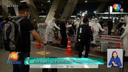 ถึงไทยแล้ว นักท่องเที่ยววีซาพิเศษกลุ่มแรกจากจีน 39 คน