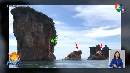 เตือนอันตราย ห้ามนักท่องเที่ยวเข้าใกล้หินเกาะทะลุ จ.กระบี่ ถล่มกลางทะเล