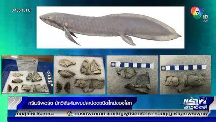 Green Report : นักวิจัยค้นพบปลาปอดชนิดใหม่ของโลก