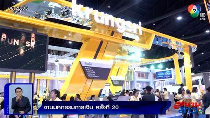 เชิญร่วมงาน MONEY EXPO 2020 วันที่ 22-25 ต.ค. ที่อิมแพ็ค เมืองทองธานี