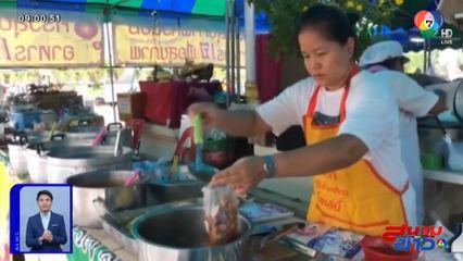 ภาพเป็นข่าว : กินเจราคาประหยัด 25 บาททุกเมนู พิกัดวัดพระธาตุพนม จ.นครพนม