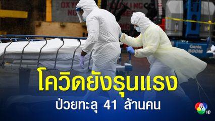 เชื้อโควิด-19 ยังระบาดรุนแรงทั่วโลก ผู้ติดเชื้อทะลุ 41 ล้านคน เสียชีวิตกว่า 1.1 ล้านคน