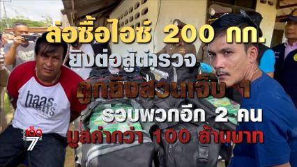 รวบแก๊งค้ายาเหิมยิงสู้ตำรวจ ถูกสวนเจ็บ 1 คน ยึดไอซ์ 200 กก.มูลค่ากว่า 100 ล้านบาท