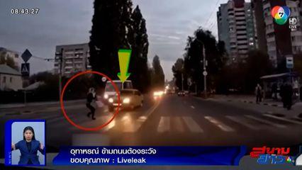 ภาพเป็นข่าว : เฉียดตาย! หญิงข้ามถนน หวิดถูกรถชน